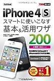 できるポケット SoftBank iPhone 4S スマートに使いこなす基本&活用ワザ 200