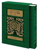 書き下ろし収録の茅田砂胡「デルフィニア戦記」特装版全6巻が登場
