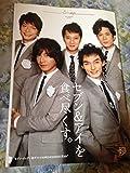 SMAP 2012 夏ギフトカタログ 2冊
