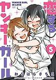 恋するヤンキーガール(5) (アクションコミックス)