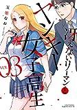 冴えないリーマンとヤンキー女子高生 3 (リラクトコミックス)
