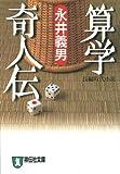 算学奇人伝 (祥伝社文庫)