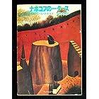 ナボコフの一ダース (1979年) (サンリオSF文庫)