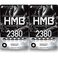 【2個セット】ワイルドビルドマッスル HMB2380 160粒