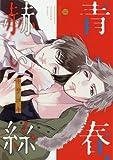 青い春、赫い絲 (gateauコミックス)
