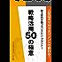 人生はタイム・マネジメントで変わる! 第4世代手帳フランクリン・プランナー 戦略活用50の極意
