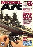 MODEL Art (モデル アート) 2008年 12月号 [雑誌]