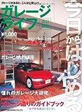 改訂新版 今日からはじめるガレージライフ (NEKO MOOK 1193) 画像