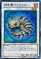 遊戯王 SHSP-JP057-SR 《焔紫竜ピュラリス》 Super