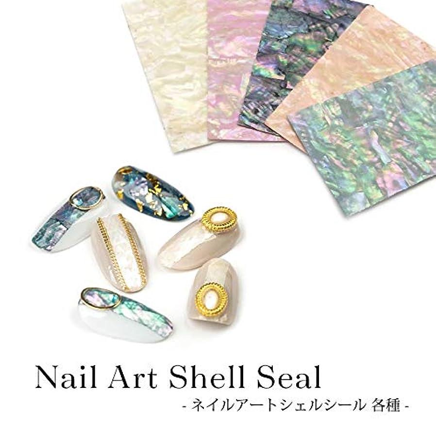 ローズ氷特別なネイル アート シェルシール 各種 1枚入り (3.クリーム系)