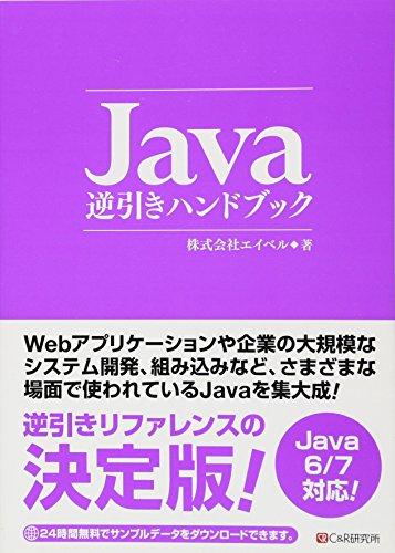 Java逆引きハンドブックの詳細を見る