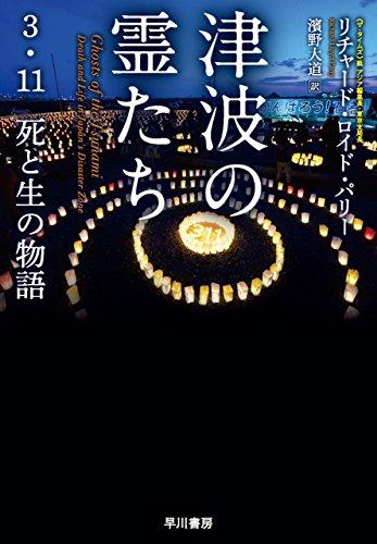 津波の霊たち 3・11 死と生の物語 (早川書房)