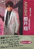 ARASHI 桜井翔 エピソードプラス -The Pinnacle- (RECO BOOKS)