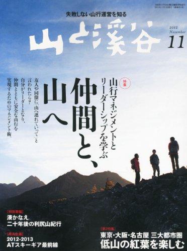 山と溪谷 2012年 11月号 [雑誌]の詳細を見る