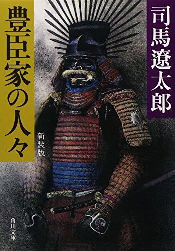 豊臣家の人々 (角川文庫)