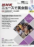 NHKテレビ&ラジオNHKニュースで英会話 2017年11月号 [雑誌] (NHKテキスト)