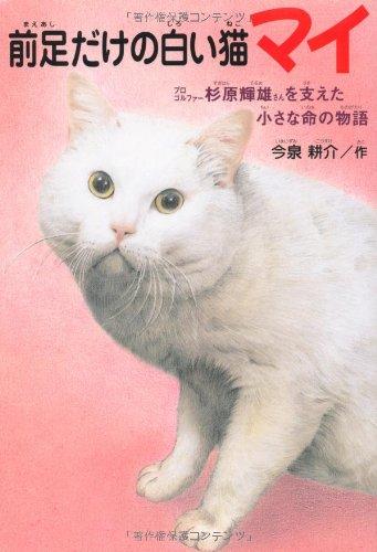 前足だけの白い猫マイ―プロゴルファー杉原輝雄さんを支えた小さな命の物語 (ドキュメンタル童話・猫のお話)の詳細を見る