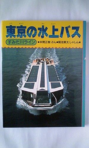 東京の水上バス—すみだ川ライン (のりものえほん)