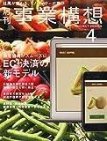 月刊事業構想(2015年4月号 顧客獲得がスムーズに EC・決済の新モデル)
