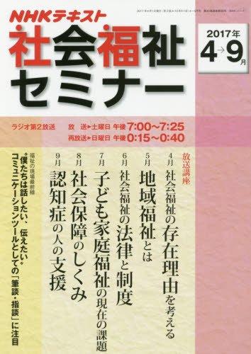 NHK 社会福祉セミナー 2017年4~9月 (NHKシリーズ)