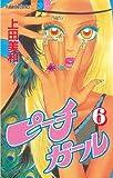 ピーチガール(6) (講談社コミックスフレンドB (1171巻))