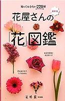 最新版 花屋さんの「花」図鑑―知っておきたい221種