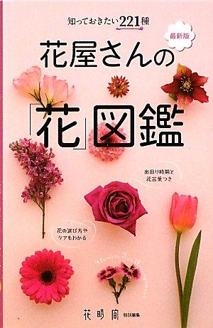最新版 花屋さんの「花」図鑑―知っておきたい221種の詳細を見る