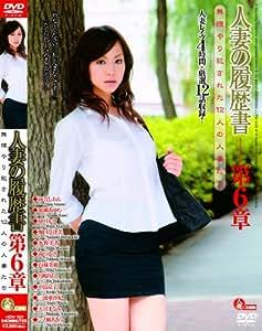 (H101)人妻の履歴書 第6章 [DVD]