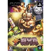 零・超兄貴(限定版) - PSP