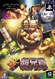 零・超兄貴(限定版) - PSP 画像