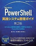 Windows PowerShell 実践システム管理ガイド2版 (TechNet ITプロシリーズ)