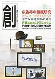 創 (つくる) 2014年 03月号 [雑誌] 画像