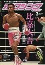 ボクシングマガジン 2018年 03 月号 雑誌