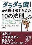 「ダラダラ癖」から抜け出すための10の法則 (日経ビジネス人文庫)