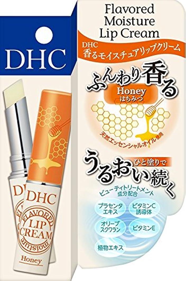 お肉気候の山熟したDHC 香るモイスチュアリップクリーム(はちみつ)1.5g