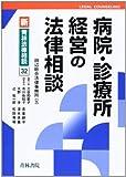 病院・診療所経営の法律相談 (新・青林法律相談)