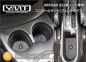 YMT E12系ノート コンソールマットセット(フェルトタイプ) -