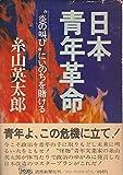 """日本青年革命―""""炎の叫び""""にいのちを賭ける (1974年)"""