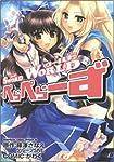 ソード・ワールドぺらぺらーず (角川コミックス ドラゴンJr. 119-1)