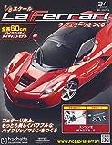 週刊 ラ フェラーリをつくる(34) 2016年 4/27 号 [雑誌]