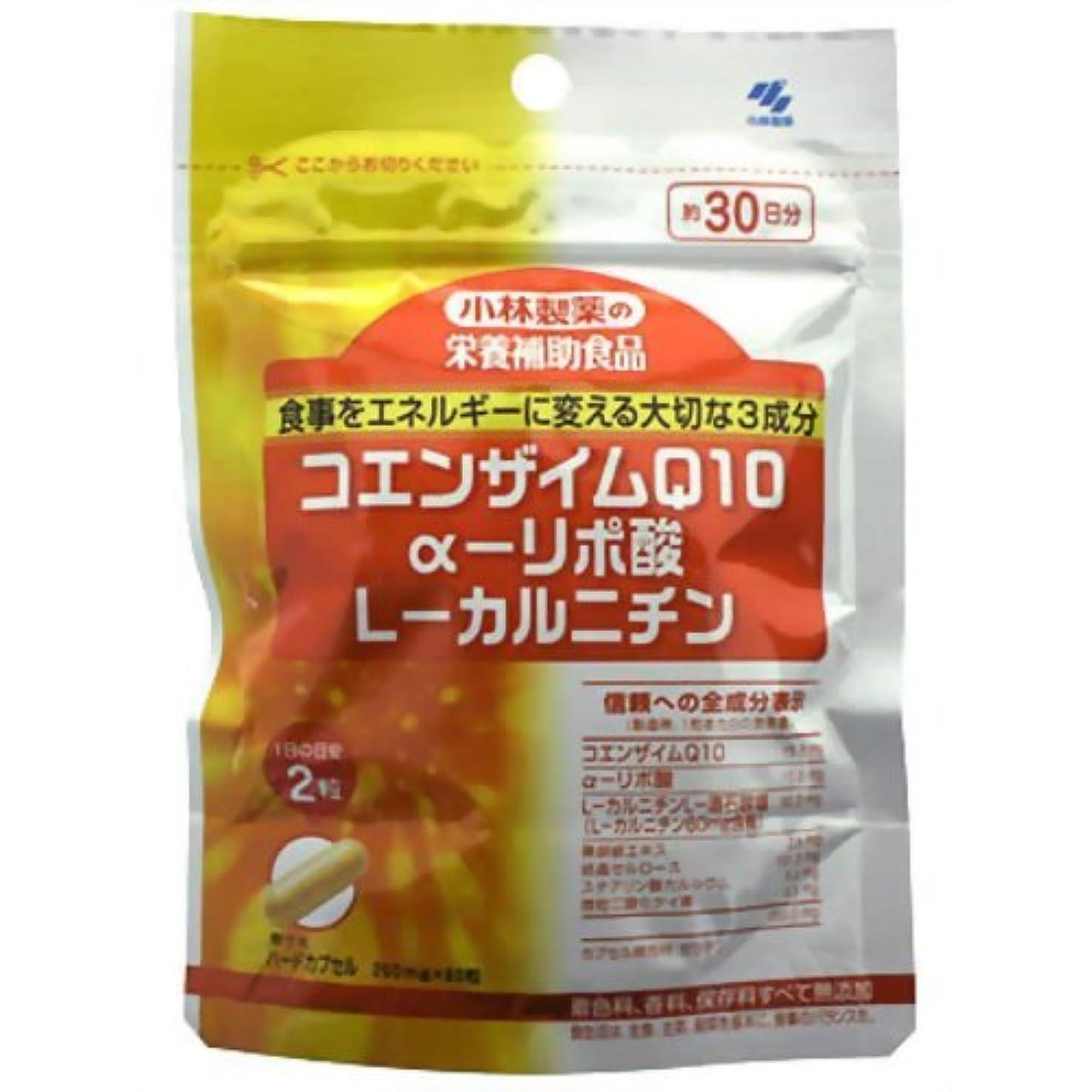 ほとんどない癒す展開する小林製薬の栄養補助食品 CoQ10+αリポ酸+Lカルニチン 60粒