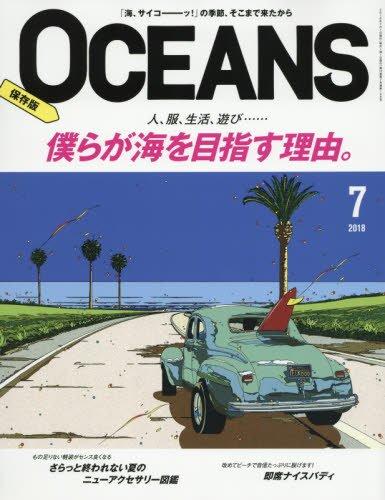 OCEANS(オーシャンズ) 2018年 07 月号 [雑誌]