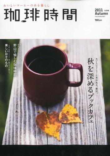 珈琲時間 2011年 11月号 [雑誌]の詳細を見る