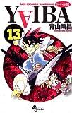 YAIBA(13) YAIBA (少年サンデーコミックス)