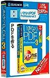 いきなりPDF Professional 3 (Uメモ)
