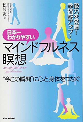 """日本一わかりやすいマインドフルネス瞑想 """"今この瞬間""""に心と身体をつなぐの詳細を見る"""