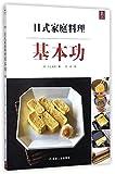 日式家庭料理基本功