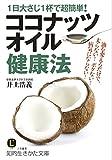 1日大さじ1杯で超簡単!ココナッツオイル健康...