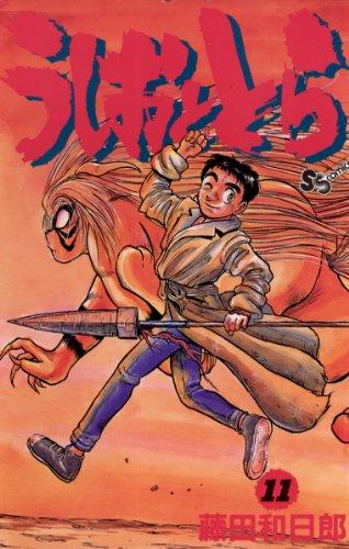 うしおととら(11) (少年サンデーコミックス)