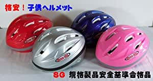 SG規格合格品 子供用 自転車 キッズヘルメット BH-1 シルバー SS